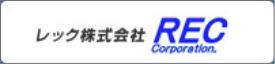 レック株式会社